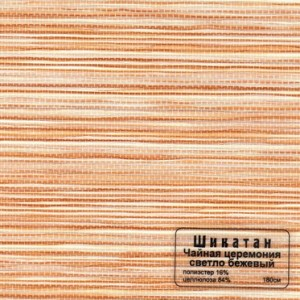 099 Shikatan-chajnaja-czeremonija svetlo-bezhevij b