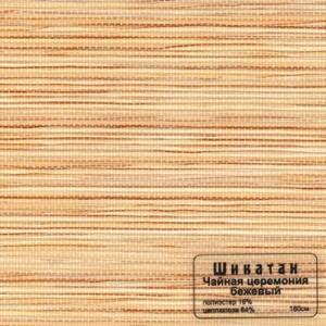 100 Shikatan-chajnaja-czeremonija bezhevij b