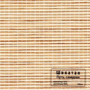 103 Shikatan-put-samuraja b