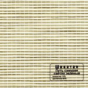 104 Shikatan-put-samuraja svetlo-zelenij b