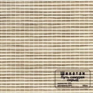 105 Shikatan-put-samuraja serij b